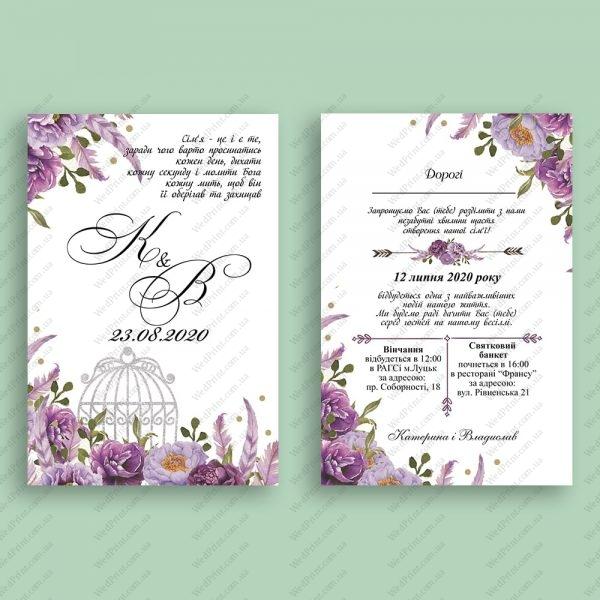 запрошення на весілля фіолетове