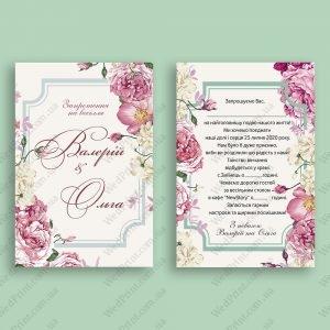 весільне запрошення рожеве