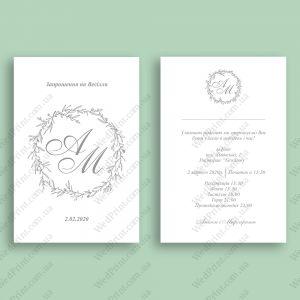 пригласительное на свадьбу украина