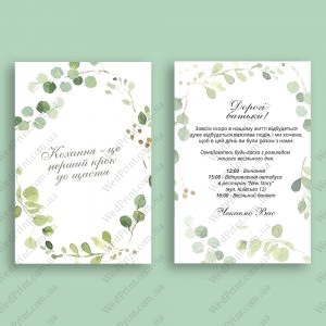 запрошення на весілля київ