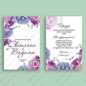 пригласительное на свадьбу киев