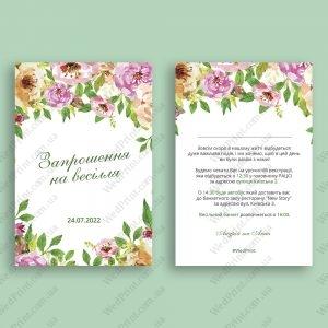 запрошення на весілля Тернопіль Львів