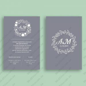 Запрошення на весілля сіре
