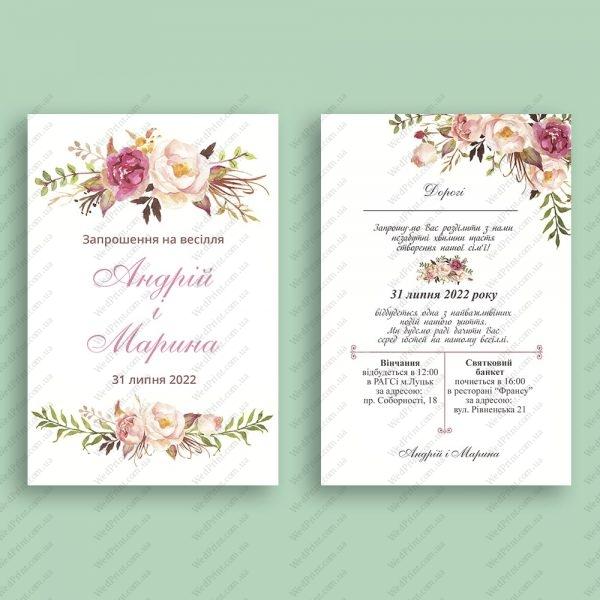 Запрошення на весілля Львів