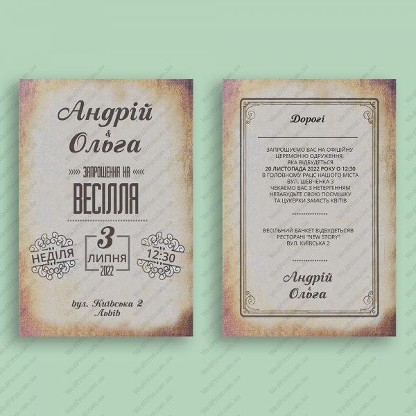 запрошення на весілля під старовину крафт