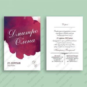 запрошення на весілля бордове