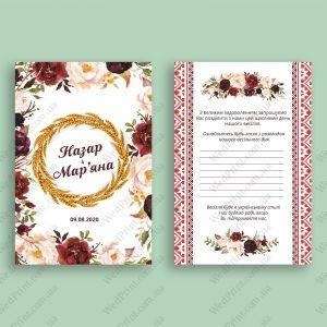 запрошення на весілля в українському стилі