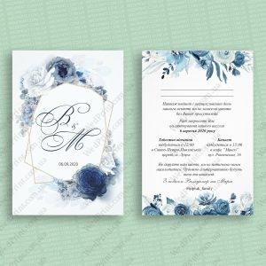 запрошення на весілля в синьому кольорі