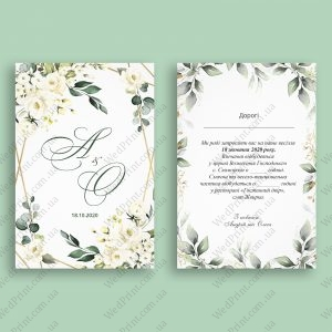 запрошення на весілля