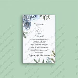 Запрошення на весілля в пильно синьому кольорі