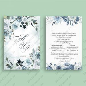 запрошення на весілля сіро синього блакитного кольору