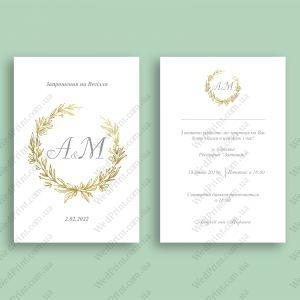запрошення на весілля з золотим вінком