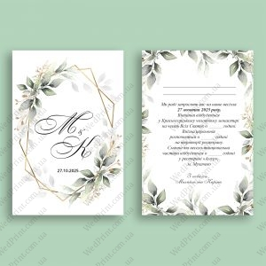 запрошення на весілля в сіро м'ятному кольорі