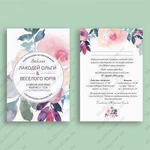 Весільне запрошення яскраве Бірюзове Рум'яна Фіолетове