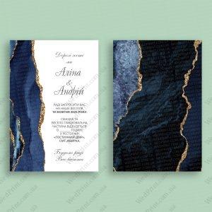 Сучасне темно-синє золоте агатове весільне запрошення