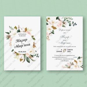 запрошення на весілля з білими квітами магнолією