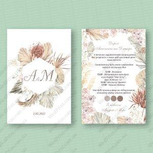 Запрошення на весілля в стилі бохо коричневе