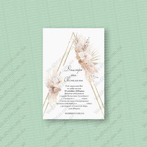 запрошення на весілля в стилі бохо коричнева рамка трикутник