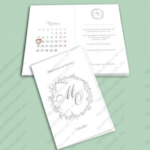 запрошення книжкою з календарем