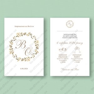 запрошення на весілля золоте коричневе
