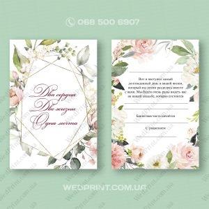 рожеве запрошення на весілля