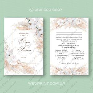 запрошення на весілля з орхідеєю та пампас