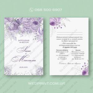 Запрошення на весілля фіолетового кольору