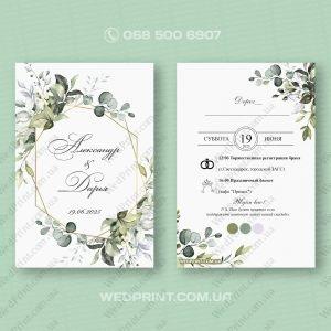 Весільне запрошення зелене оливкове ботаніка