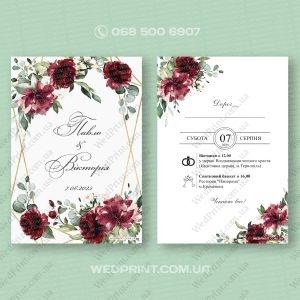 Запрошення на весілля бордове червоне