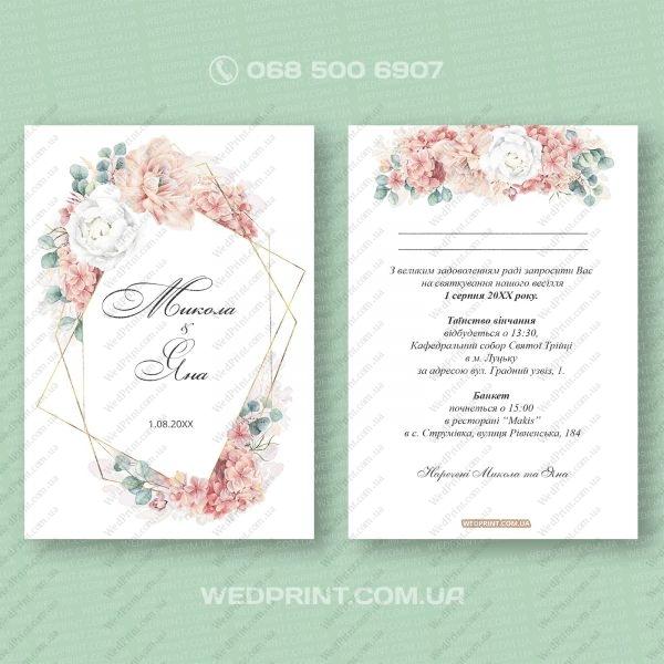 Запрошення на весілля персик рум'яна