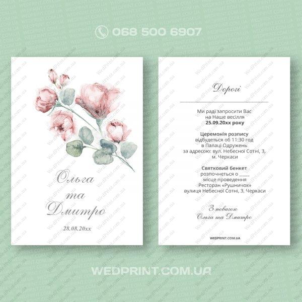 запрошення на весілля рожевою трояндою