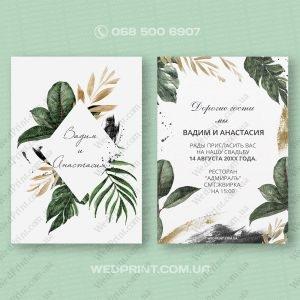 Запрошення на весілля темно зеленого кольору