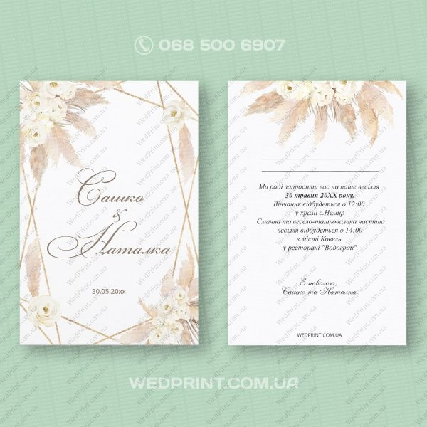 Запрошення на весілля в стилі Бохо світлого бежевого кольору