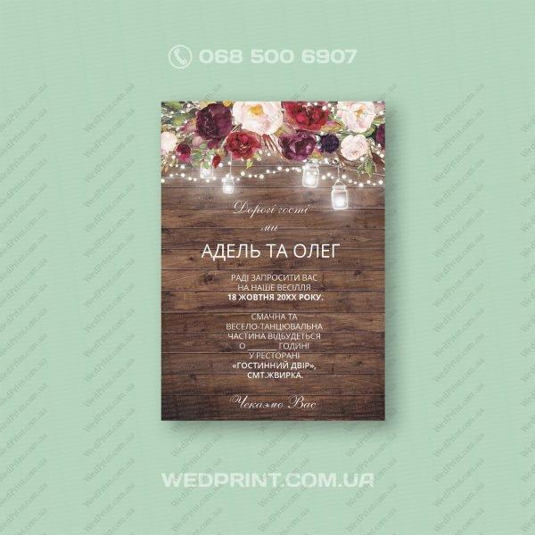 Запрошення на весілля коричневе з бордовими квітами під дерево рустик
