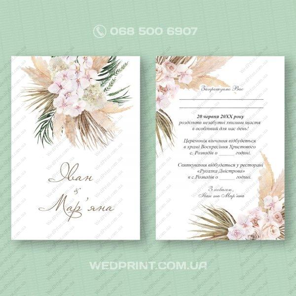 Запрошення на весілля світло коричневе з пампас трави в стилі бохо