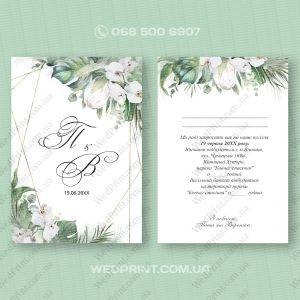 Запрошення на весілля зелене з білою орхідеєю
