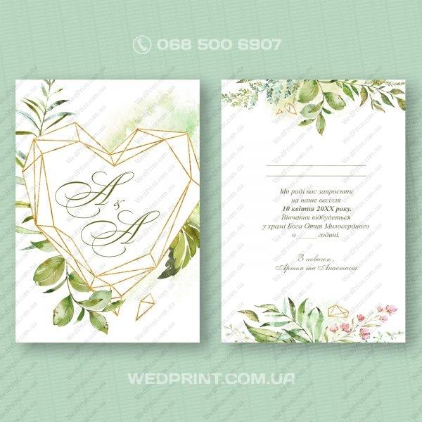 Запрошення на весілля з золотим серцем