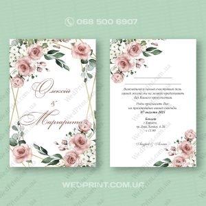 Запрошення на весілля з рожевими трояндами рустик